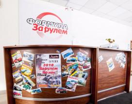 Формула За Рулем | м. Бульвар Рокоссовского