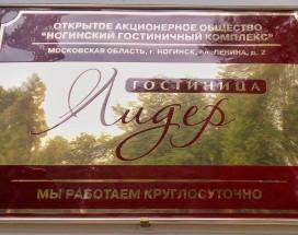 Лидер | Ногинск | бесплатная парковка