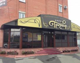 Триумф | Новокузнецк | С завтраком | Бассейн | Сауна