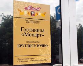 Моцарт | Хабаровск | Парковка
