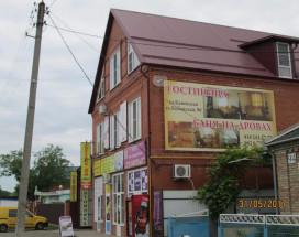 Guest House Ness | Каневская станица | центр города | парковка