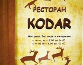 Кодар | Новая Чара