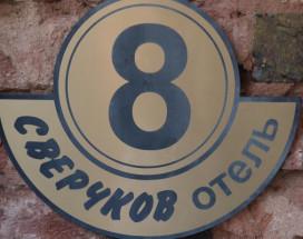 СВЕРЧКОВ 8