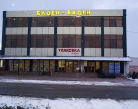 Baden-Baden Mitel | Мотель Баден-Баден | Крымск | парк | парковка