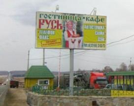 РУСЬ М-5 Мотель | Чебаркуль