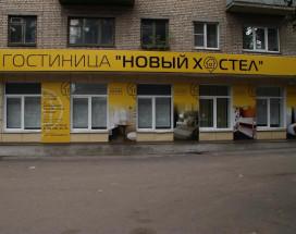 Новый Хостел | Новомосковск | детский парк | парковка