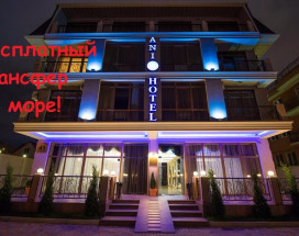 ANI Boutique Hotel | Олимпийский парк Сочи | Черное море | Парковка