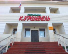 Куршавель | Соболиная гора | р. Байкал | мини-бассейн