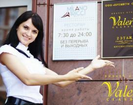 Валери Классик | Valeri Classic | Воронеж | Парковка