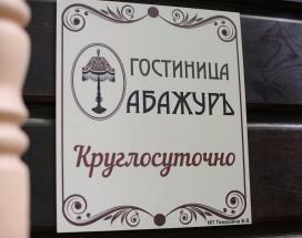 Абажуръ   Томск   Wi-Fi  