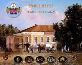 ГК Постоялый двор Русь | Серпухов | Парковка