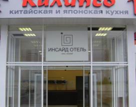 ИНСАЙД ТРАНЗИТ Румянцево