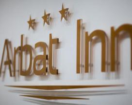 Арбат Инн | Arbat Inn | м. Смоленская | Wi-Fi