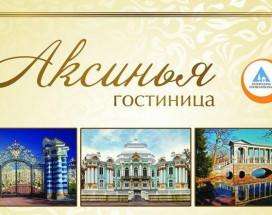 Аксинья | г. Пушкин | Парковка