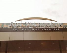 Арт-отель Ульяновск Правый Берег