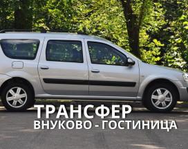 """Гостевой дом """"Апельсин во Внуково"""""""