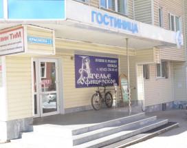 Динамо | Пермь | Бесплатный Wi-Fi