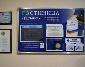 Татьяна | Пермь | Парковка