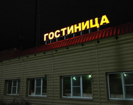 София | Sofiya | Надым | Парковка