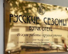 Русские Сезоны | м. Чеховская | Парковка