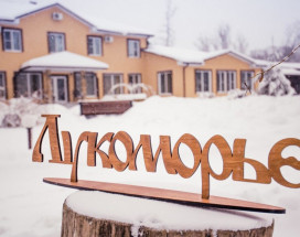 Лукоморье | Воронежская область | Парковка