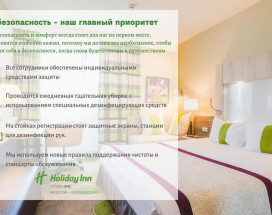 Холидей Инн Виноградово