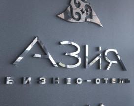 Азия Бизнес-Отель - Комфортные Номера