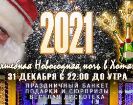 ХОТЯЖИ - Русский Отель