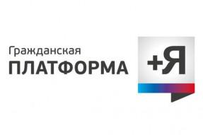 Съезд Партии «Гражданская Платформа»