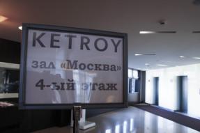 Мероприятие для Ketroy