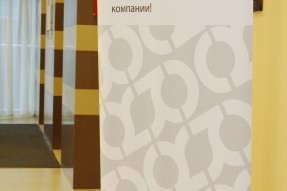 Конференция банка «Российский капитал»