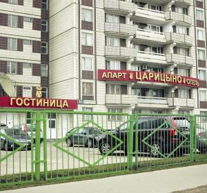 Гостевой дом Орехово Лайф - Guest House Orehovo Life (ТОЛЬКО ПРЕДОПЛАТА)