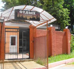 ОТДЫХ-1 мини-отель (м. Братиславская, Люблино)