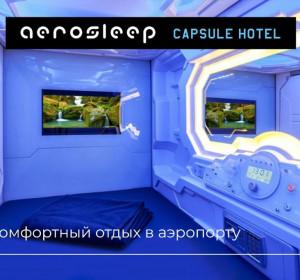 Капсульный отель Внуково - Aerosleep Terminal А (общая зона)
