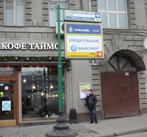 Moscow for You (м.Маяковская)