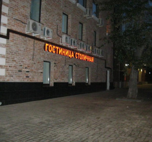 СТОЛИЧНАЯ (м. Комсомольская, Бауманская, Комсомольский-Ленинградский вокзал)