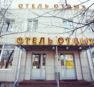 ОТДЫХ-10 ОТЕЛЬ С ДЖАКУЗИ (м. Братиславская, Люблино)