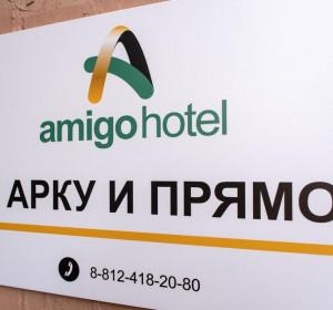 Амиго | м. Невский проспект | WI-Fi