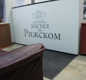 Султан на Рижской (б. ГОРОДОТЕЛЬ НА РИЖСКОМ) | м. Рижская | в здании вокзала