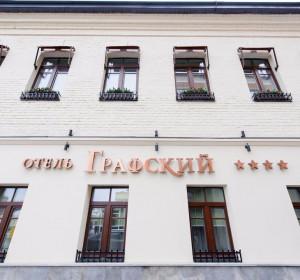 Графский (СПА-центр)