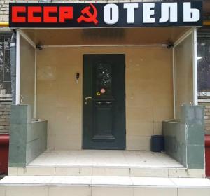 Гостевой дом С.С.С.Р. | м. Волжская | Парковка