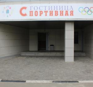 Спортивная | Подольск | Парковка
