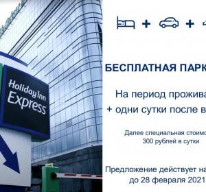 Холидей Инн Экспресс Москва Аэропорт Шереметьево