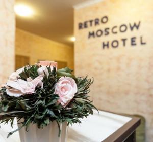 Ретро на Арбате - Retro Moscow Hotel Arbat