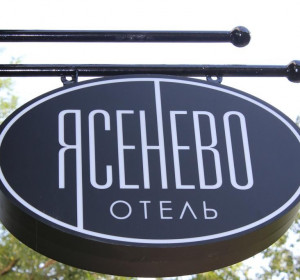 Ясенево - Yasenevo Hotel - Бюджетно