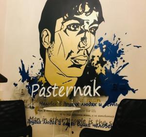 Пастернак - Pasternak - Великолепное Расположение