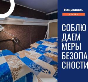 Хостел Рациональ Кутузовский