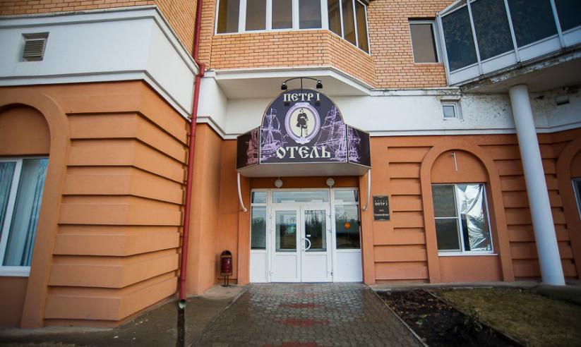 Pogostite.ru - ПЁТР I (г.Астрахань, центр) #1