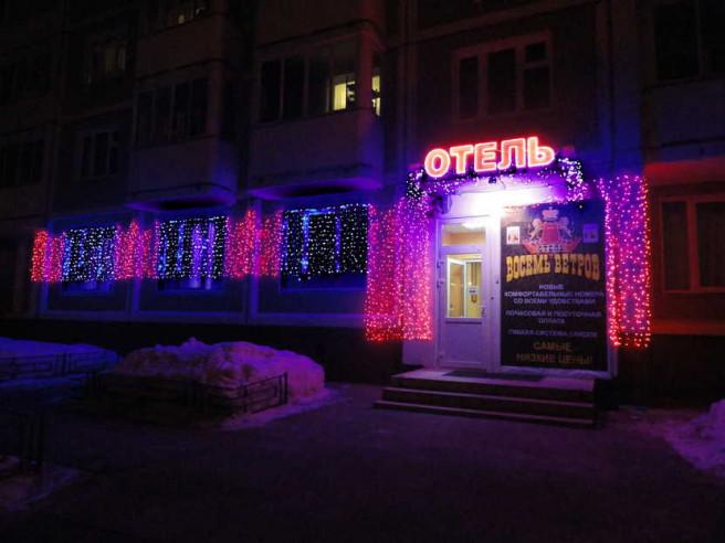 Pogostite.ru - 8 ВОСЕМЬ ВЕТРОВ на Кожедуба (м. Люблино, САДОВОД, БЕЛАЯ ДАЧА) #1