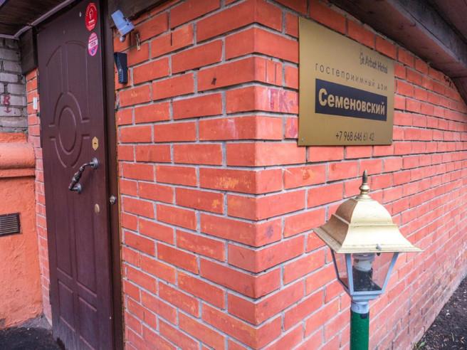 Pogostite.ru - Семеновский гостеприимный дом #11